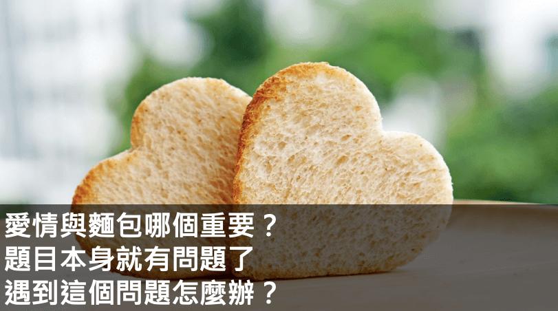愛情與麵包哪個重要?題目本身就有問題了!遇到這個問題怎麼辦?