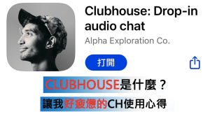 clubhouse是什麼?讓我好疲憊的CH使用心得