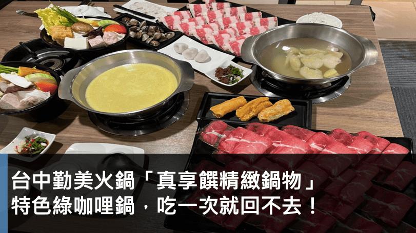 台中勤美火鍋「真享饌精緻鍋物」特色綠咖哩鍋,吃一次就回不去!
