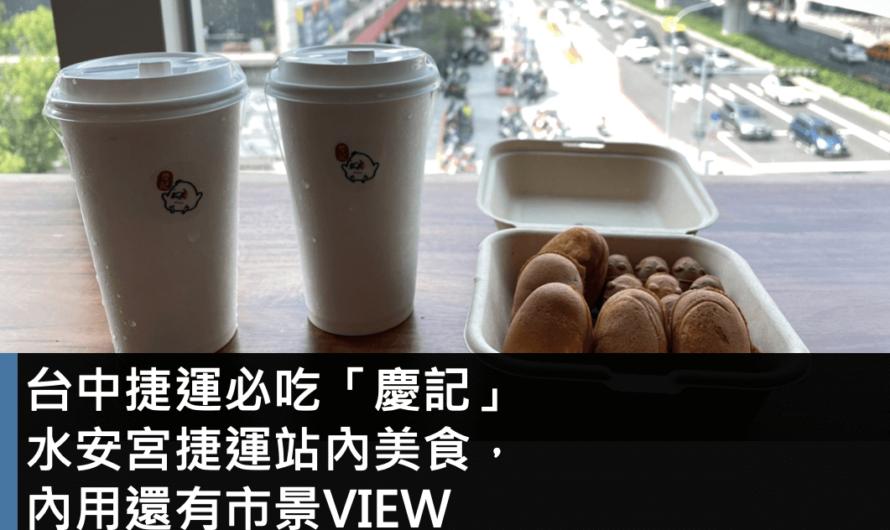 台中捷運必吃「慶記」,水安宮捷運站內美食,內用還有市景View